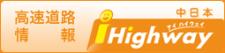 高速道路情報 NEXCO 中日本