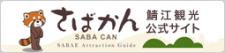 さばかん 鯖江観光公式サイト
